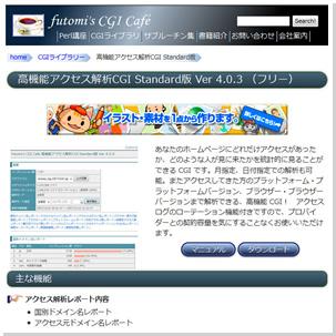高機能アクセス解析 CGI Standard 版 (フリーウェア)