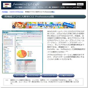 高機能アクセス解析 CGI Professional 版 (シェアウェア)