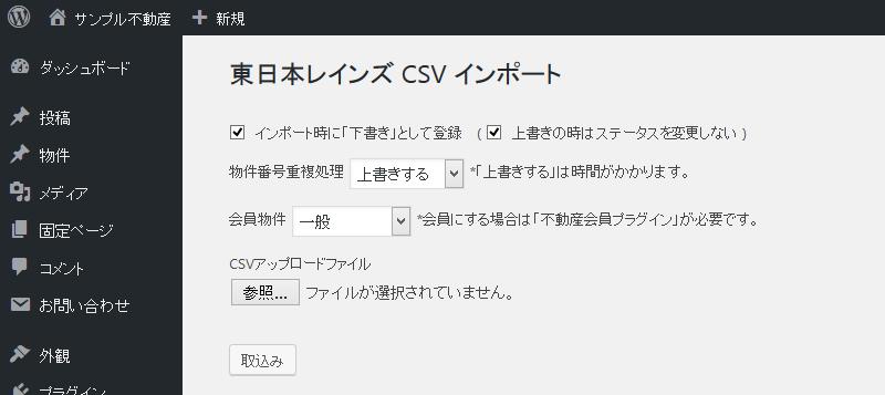 不動産東日本レインズプラグイン利用方法
