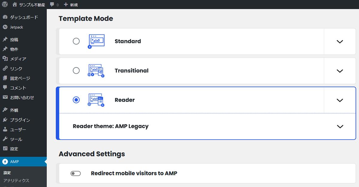 AMPプラグイン設定 Template Mode
