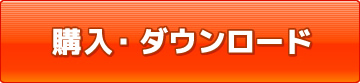 不動産イン条件坪単価プラグインダウンロード