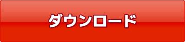 不動産 OGP and TwitterCards プラグインダウンロード