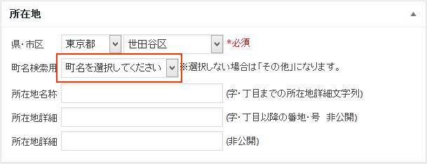 町名検索 登録<