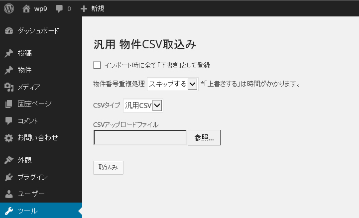 hanyou-csv_1
