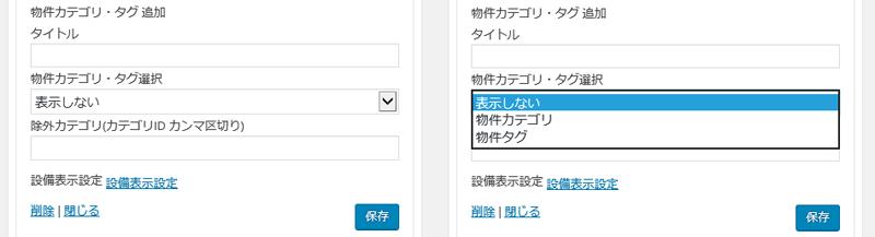 物件条件検索ウイジェット 管理画面