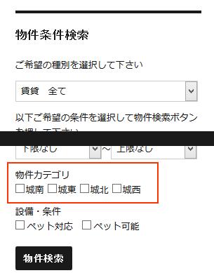 物件条件検索ウイジェット 公開画面