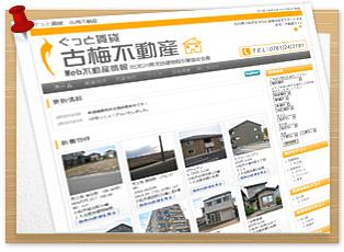 石川県小松市の賃貸は古梅不動産