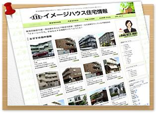 東急田園都市線高津駅から一番近い不動産会社『イメージハウス』