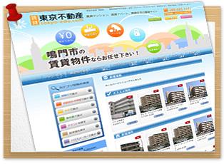 徳島県鳴門市の賃貸・住宅・アパート・マンションなど、賃貸物件なら「東京不動産」にお任せください!