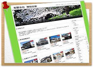有限会社神和住研は兵庫県小野市・加東市・三木市・西脇市周辺の不動産を取り扱ってます。