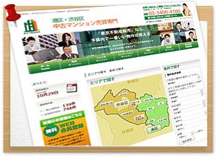港区・渋谷区中古マンション売買専門サイト 東京不動産販売株式会社
