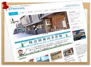 貸店舗・ロードサイド・居抜き物件専門サイト