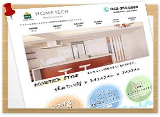 多摩・八王子・日野中心の不動産検索サイト、ホームテック株式会社