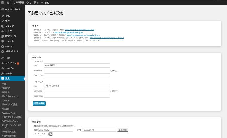 不動産マップ 基本設定・管理画面