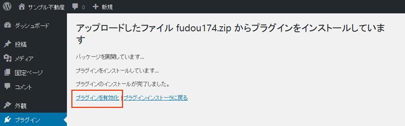 plugin_install_10