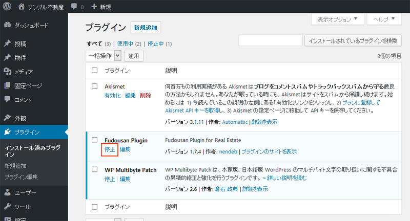 plugin_install_12a