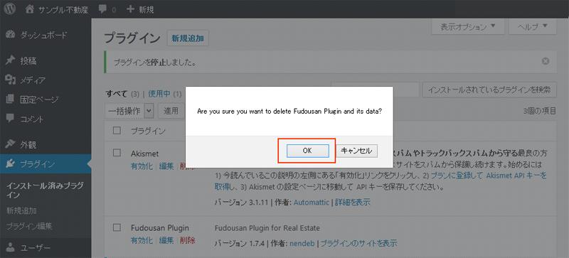 plugin_install_12c