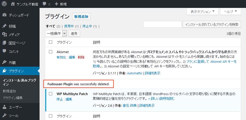 plugin_install_12d