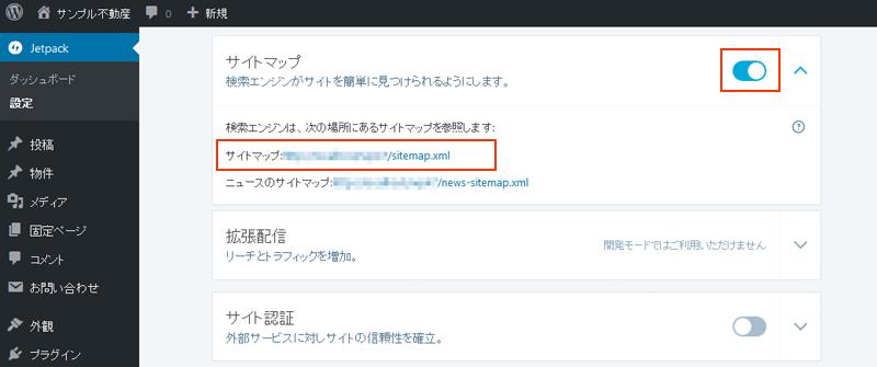 サイトマップの設定 wordpress 不動産プラグインで不動産ホームページ