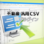 不動産汎用CSVプラグイン