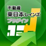 不動産東日本レインズプラグイン
