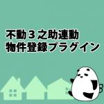 sl_fs_sannosuke