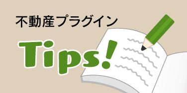 不動産プラグイン Tips