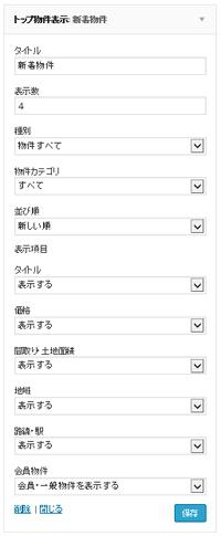widget_top-2