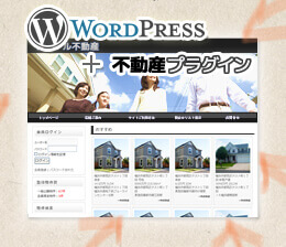 WordPress不動産サイトが簡単に作れる WordPress不動産プラグイン