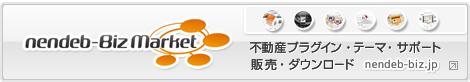 不動産ホームページが簡単に作れる、不動産プラグインシリーズ販売・ダウンロードはnendeb-biz market