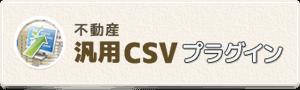 不動産汎用CSVプラグインプラグイン 他システム連動用