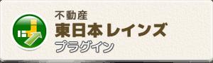 不動産東日本レインズプラグイン 他社システム連動用
