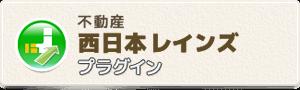 不動産西日本レインズプラグイン 他社システム連動用