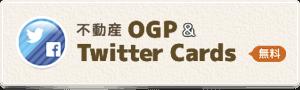 不動産 OGP and TwitterCardsプラグイン (SNS)TwitterやFacebookにきれいに表示