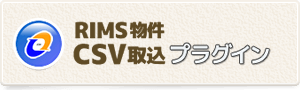 RIMS物件CSV取込プラグイン 物件登録プラグイン 他社システム連動用