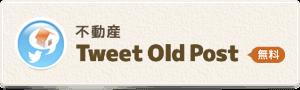 不動産Tweet Old Postプラグイン (SNS)物件を定期的にツイートする