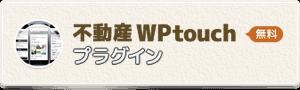 不動産WPTouchプラグイン スマホ用プラグイン
