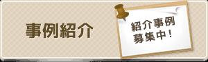 不動産ホームページ 事例紹介